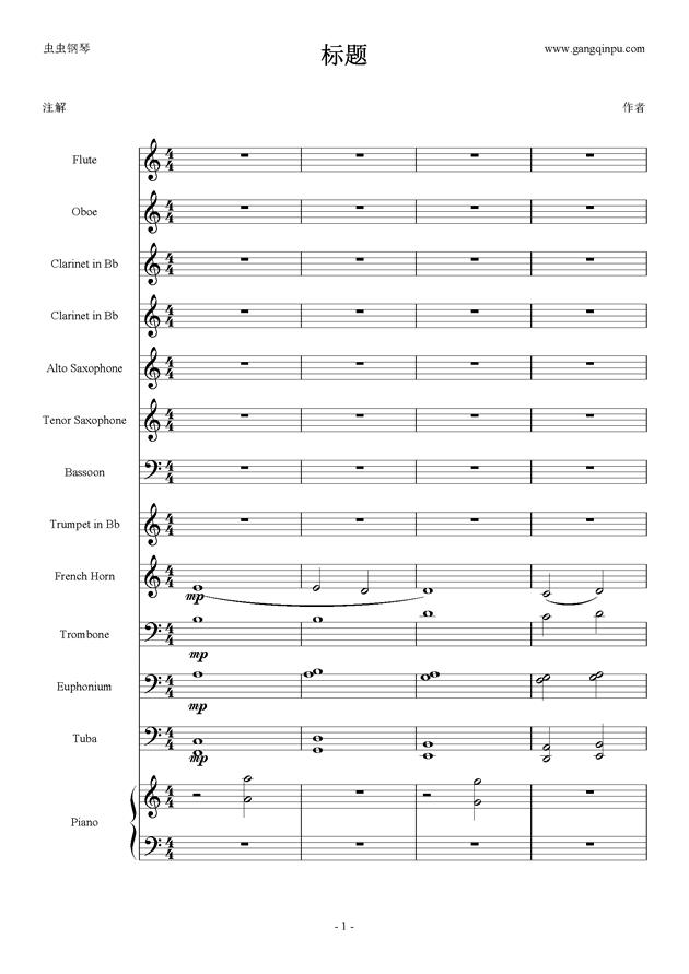 千与千寻 管乐钢琴谱 第1页