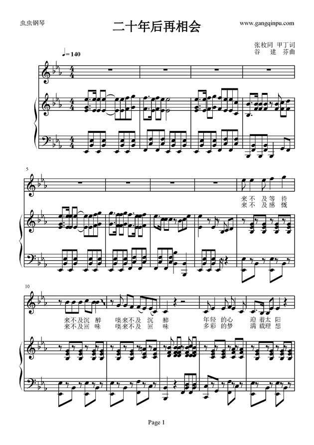 二十年后再相会钢琴谱 第1页