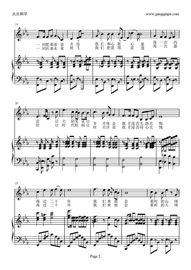 二十年后再相会钢琴谱 第2页