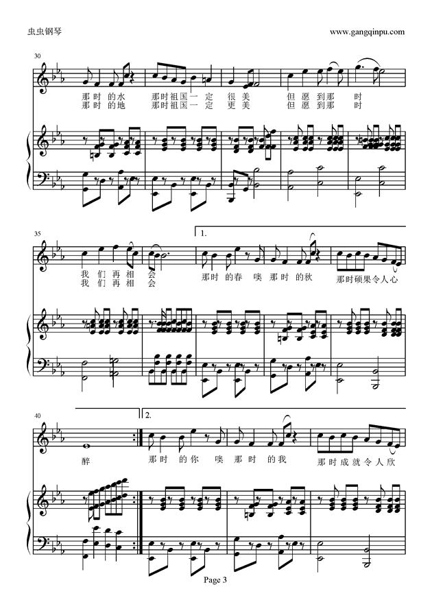 二十年后再相会钢琴谱 第3页