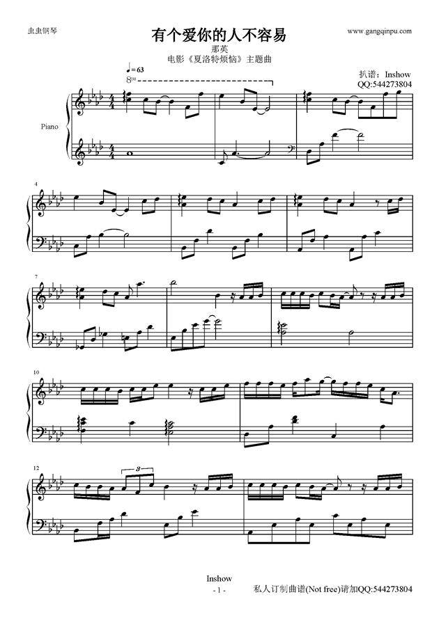 有个爱你的人不容易钢琴谱 第1页