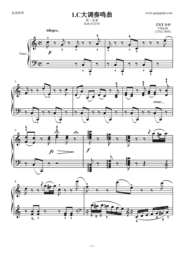 C大调奏鸣曲第一乐章钢琴谱 第1页