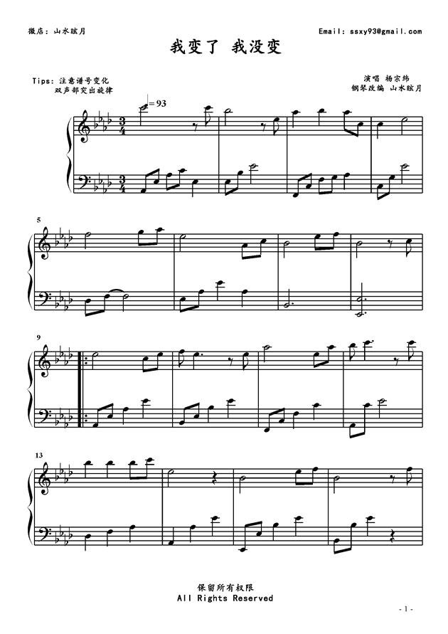 我变了 我没变 钢琴谱 第1页