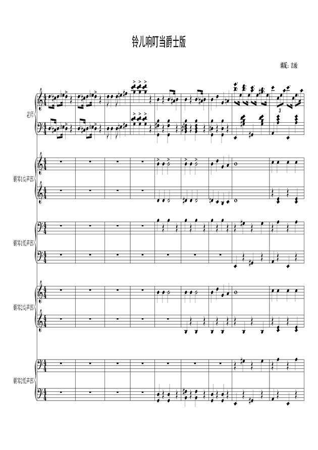铃儿响叮当钢琴谱 第1页