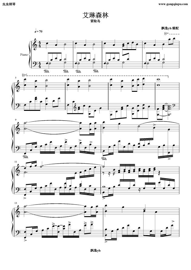 艾琳森林钢琴谱 第1页