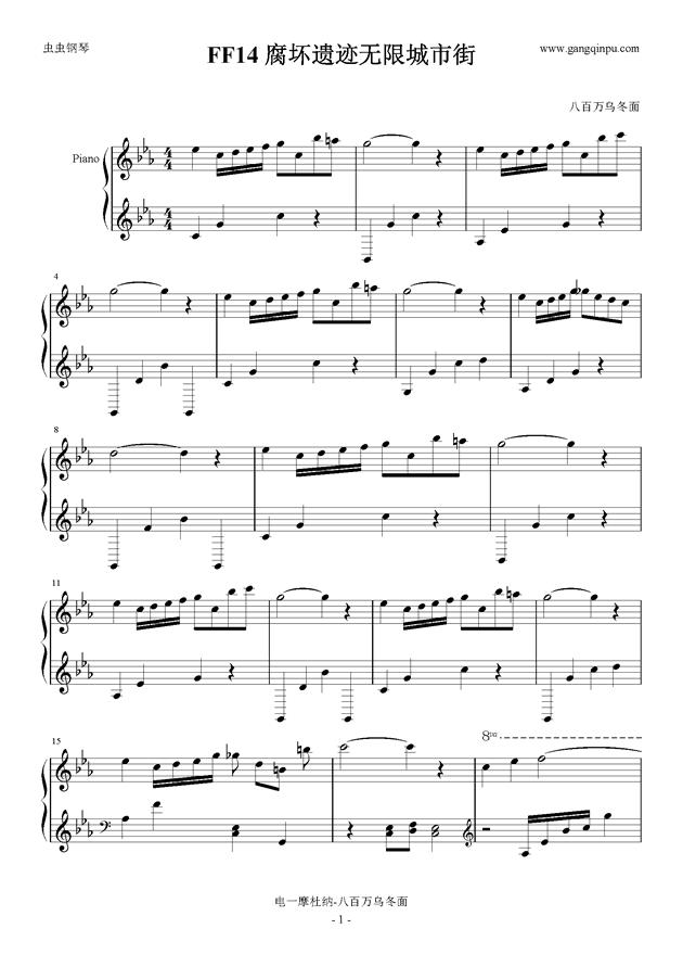ff14钢琴简谱