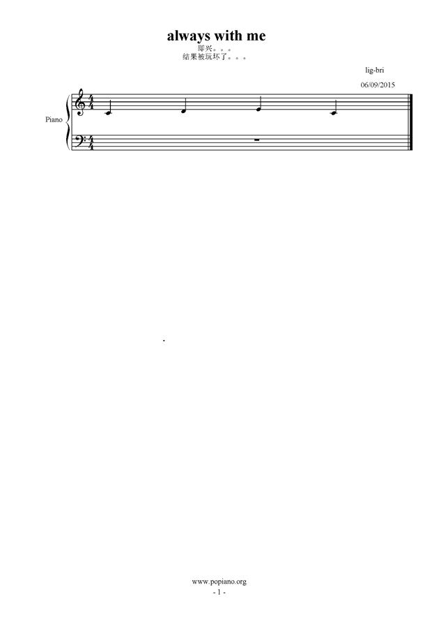 被玩坏的千与千寻钢琴谱 第1页