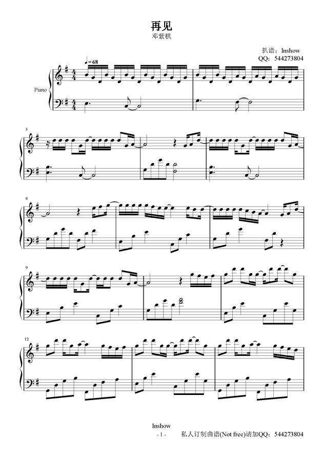 再见钢琴谱 第1页