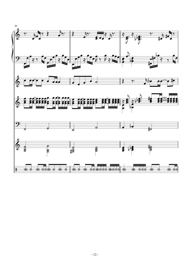 爱的供养钢琴谱 第12页