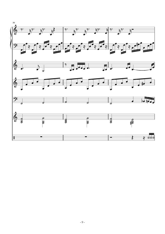 爱的供养钢琴谱 第9页
