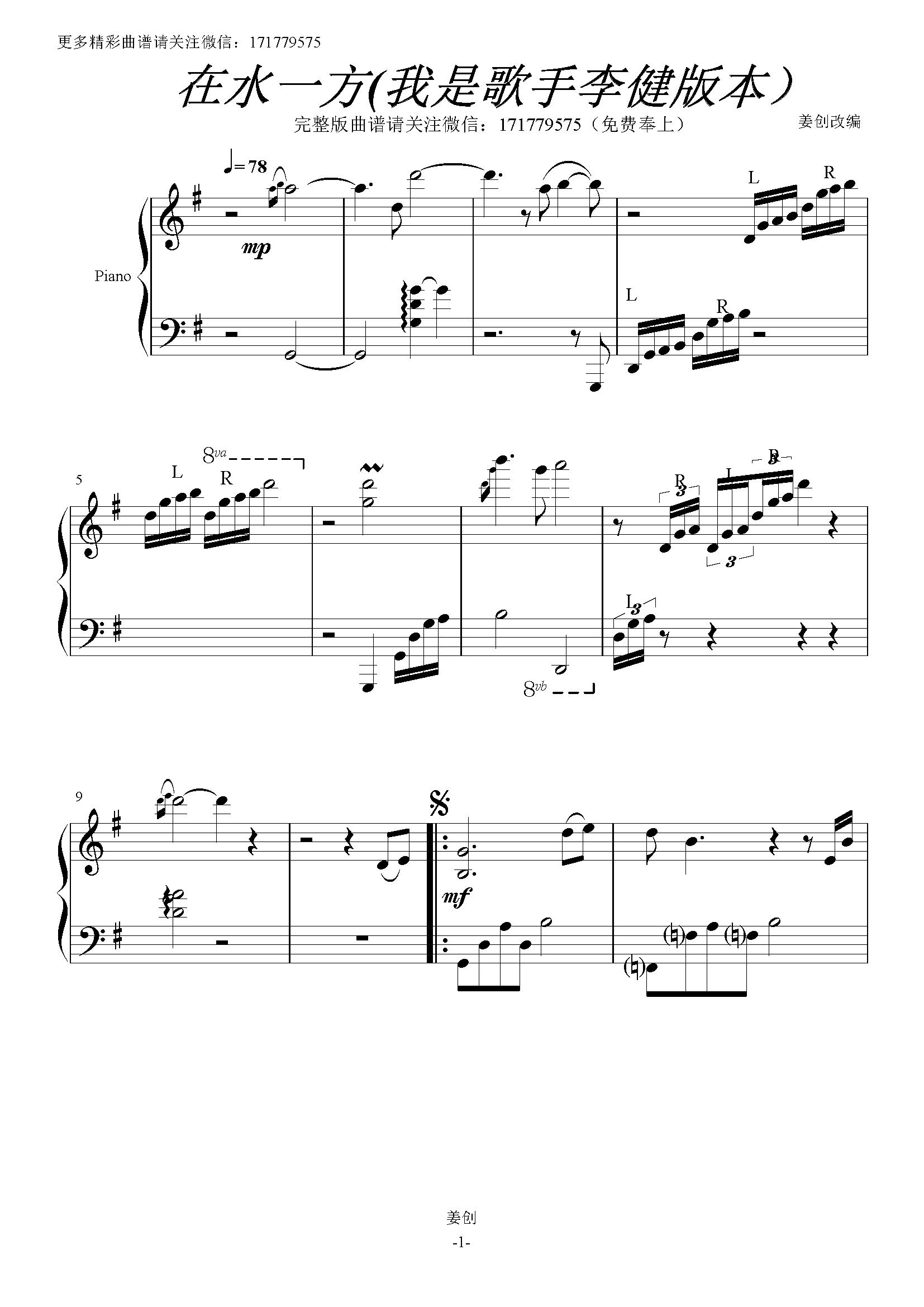 在水一方钢琴谱 第1页