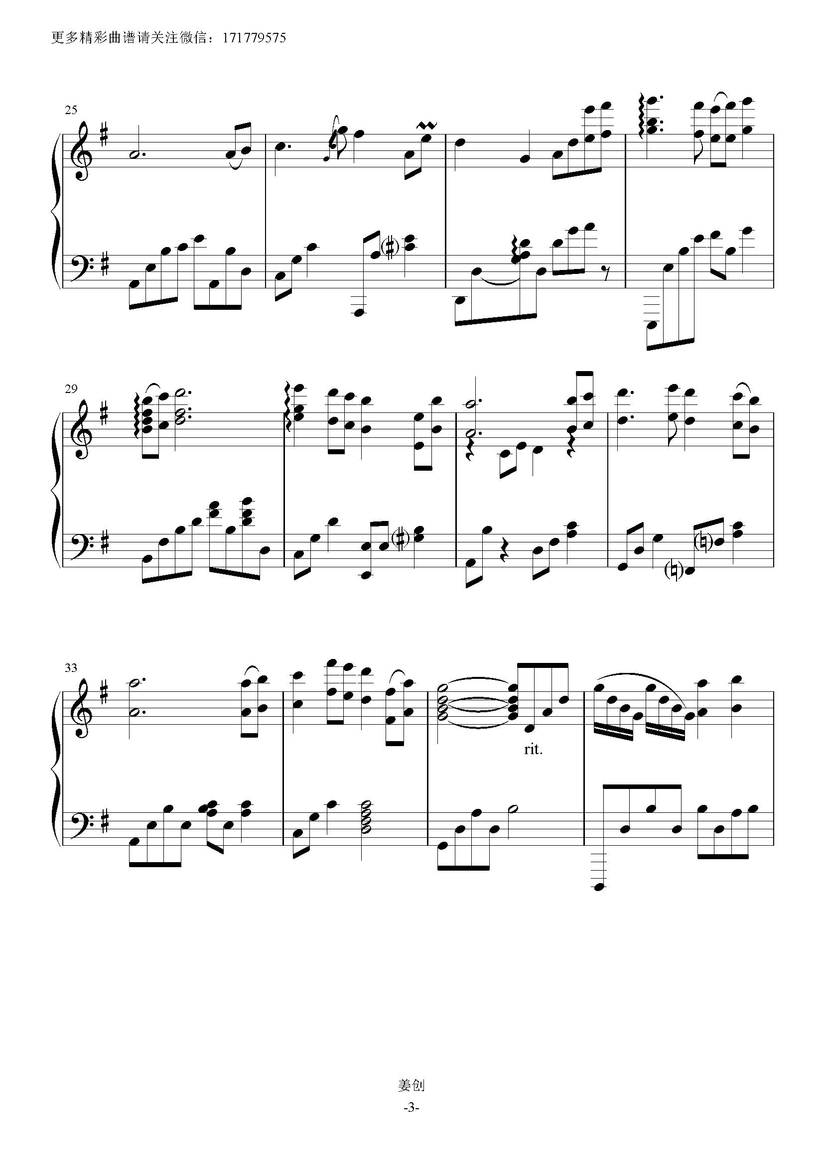 在水一方钢琴谱 第3页