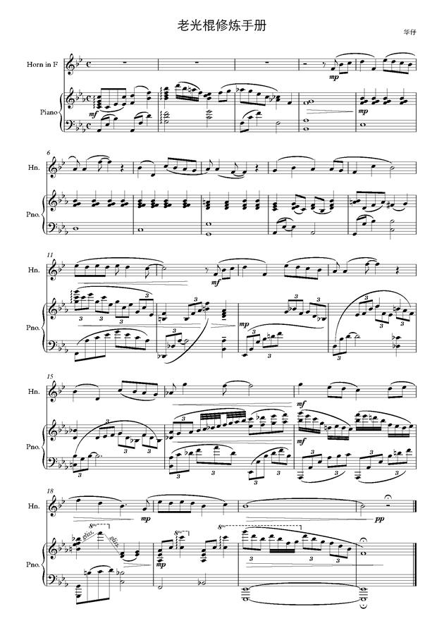 老光棍修炼手册钢琴谱 第1页