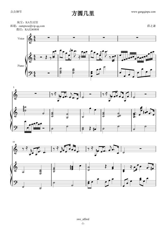 方圆几里钢琴谱 第1页