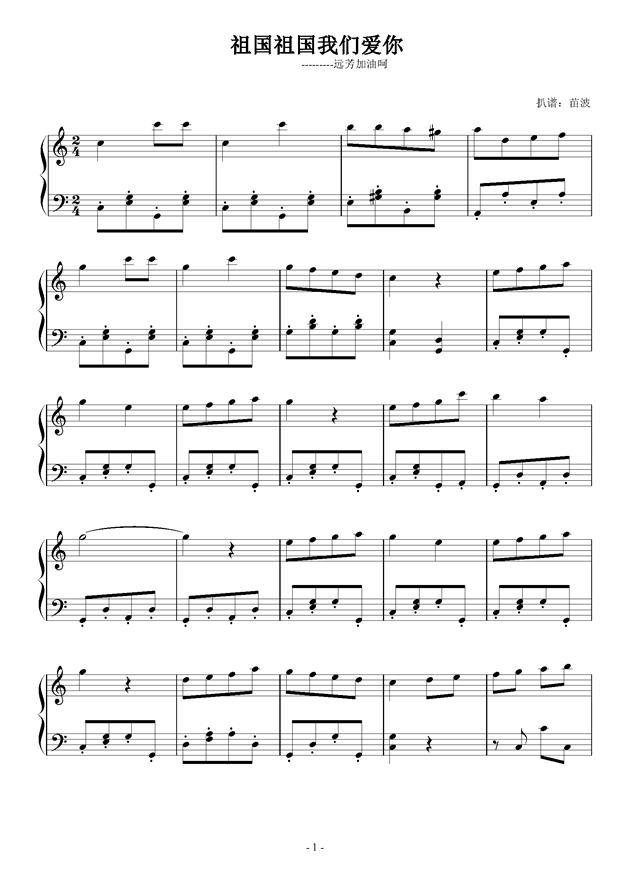 祖国祖国我们爱你钢琴谱 第1页
