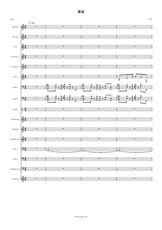 革衣钢琴谱 第1页