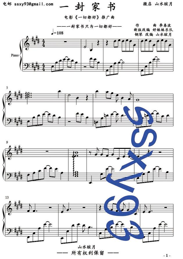 一封家书钢琴谱 第1页