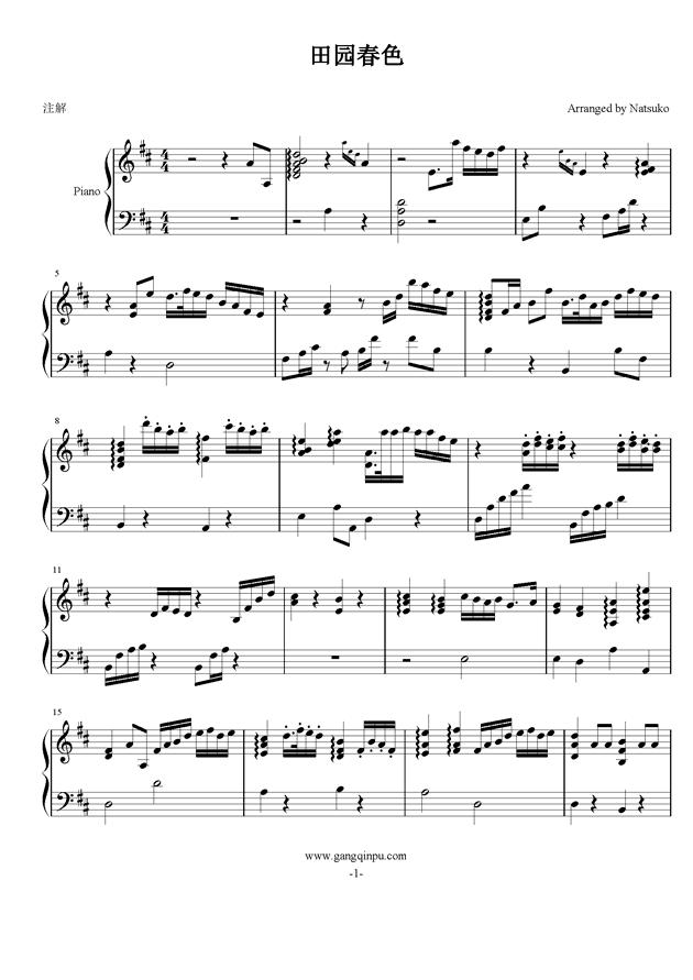 二胡 钢琴伴奏钢琴谱,田园春色 二胡 钢琴伴奏钢琴谱网,田园春色