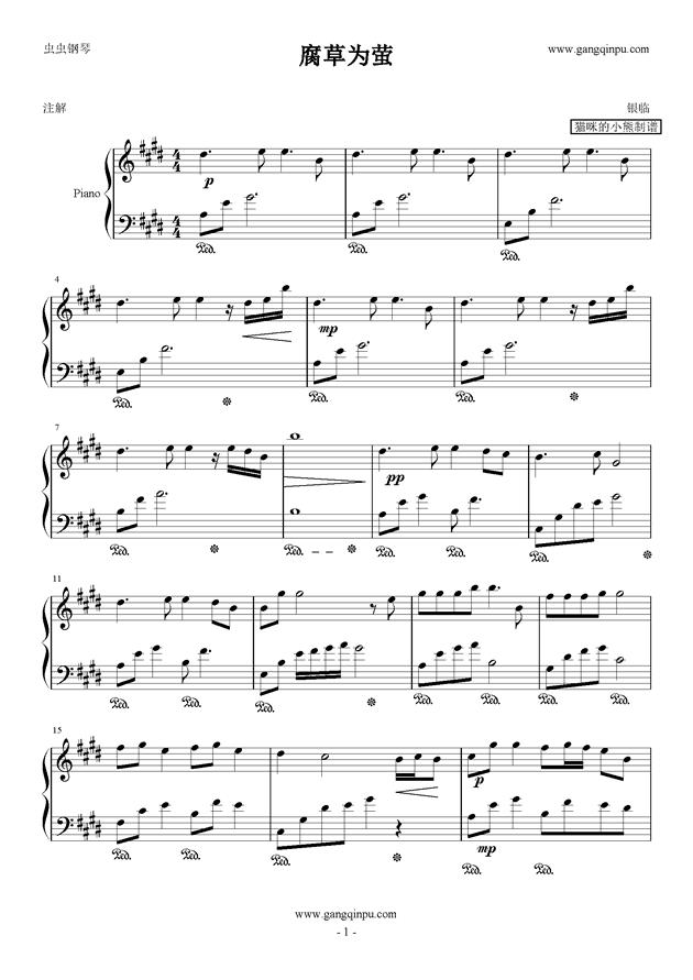 腐草为萤钢琴谱 第1页