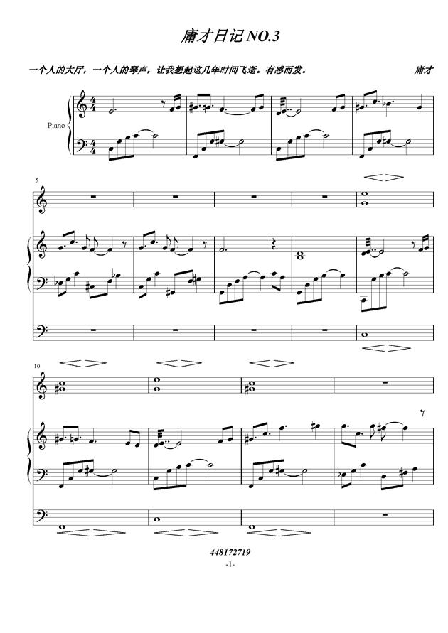 庸才日记 NO.3钢琴谱 第1页