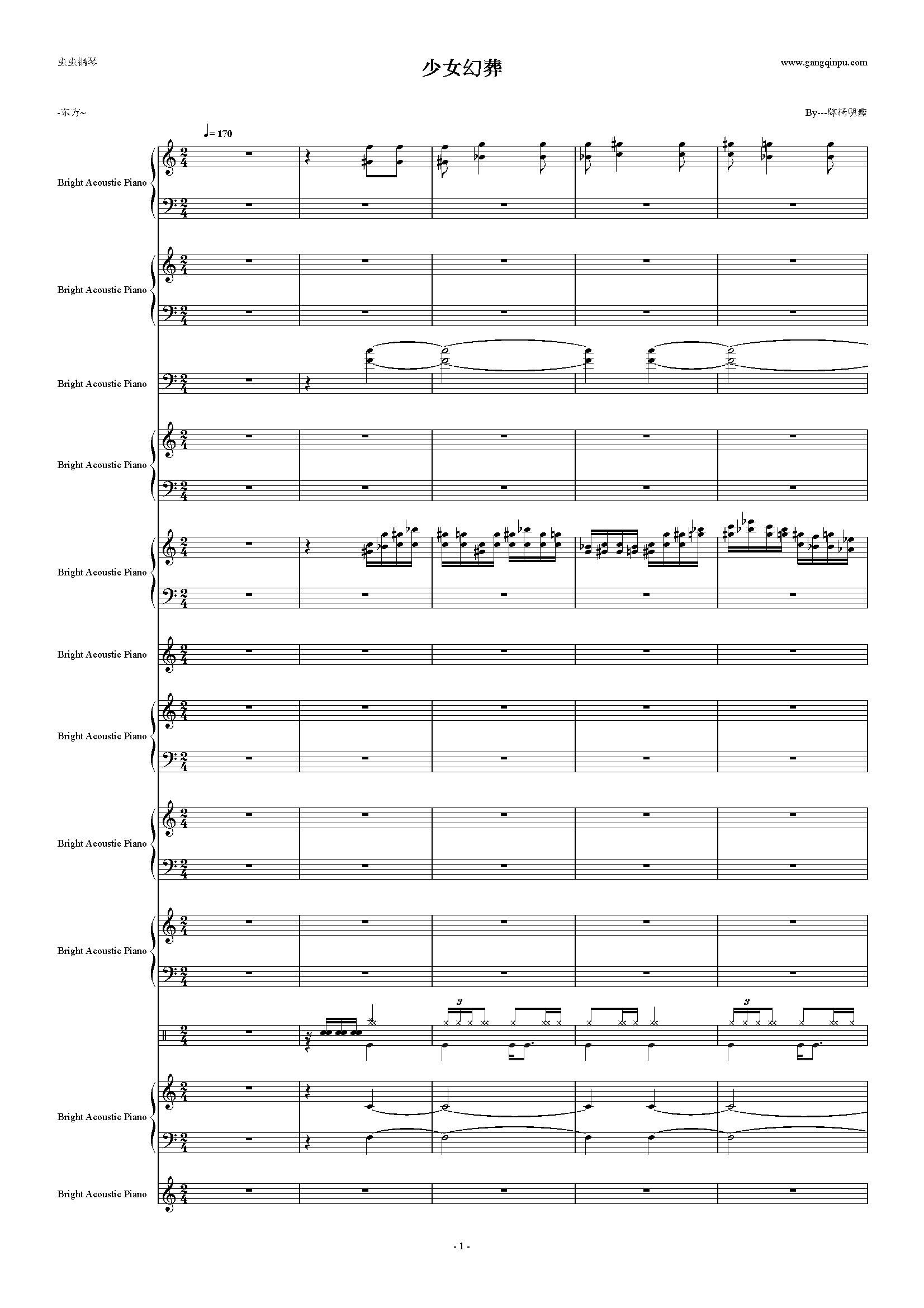 少女幻葬钢琴谱 第1页