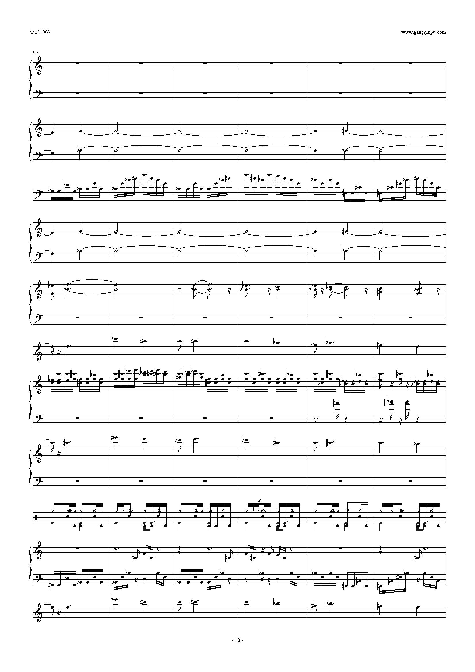 少女幻葬钢琴谱 第10页