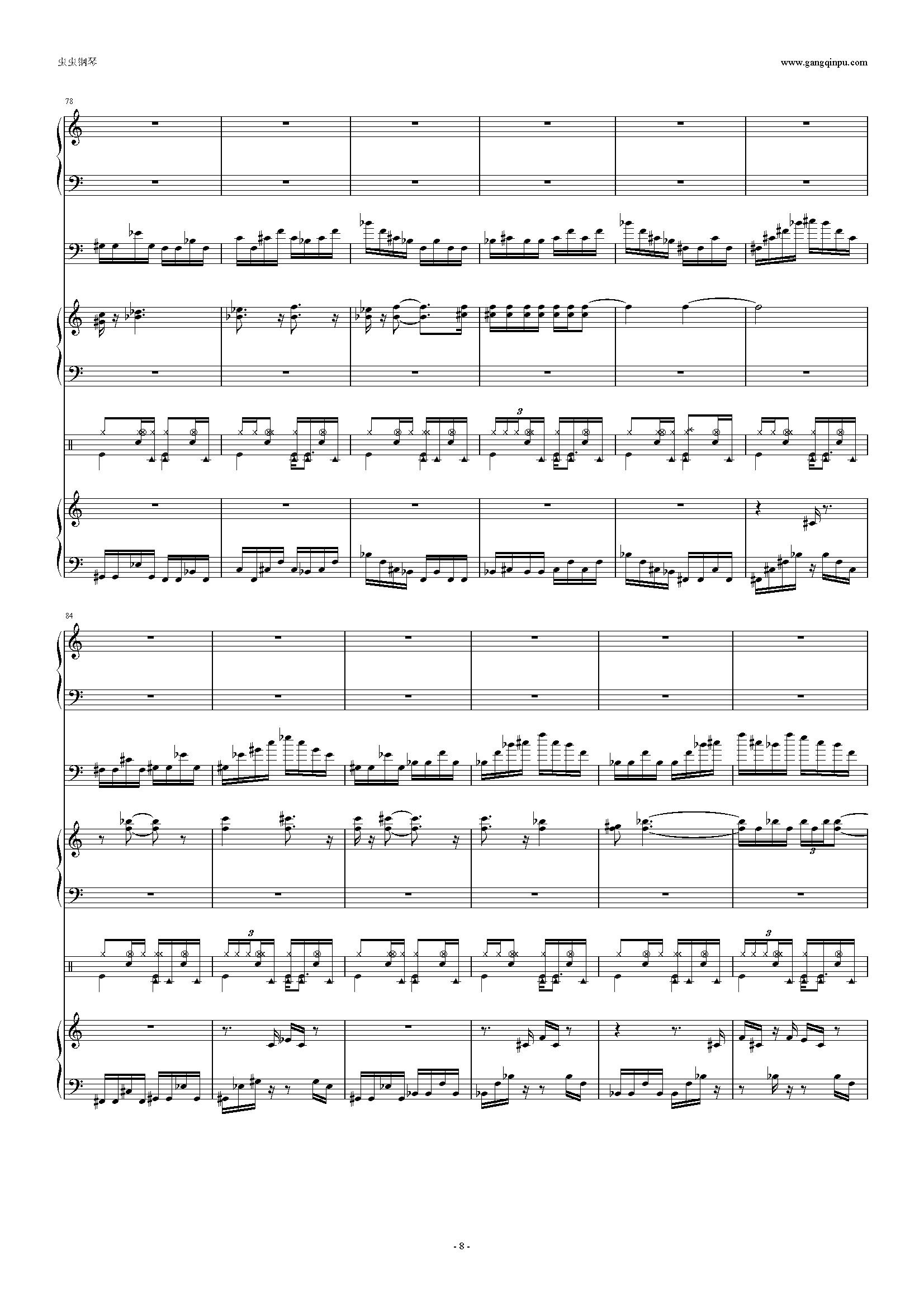 少女幻葬钢琴谱 第8页