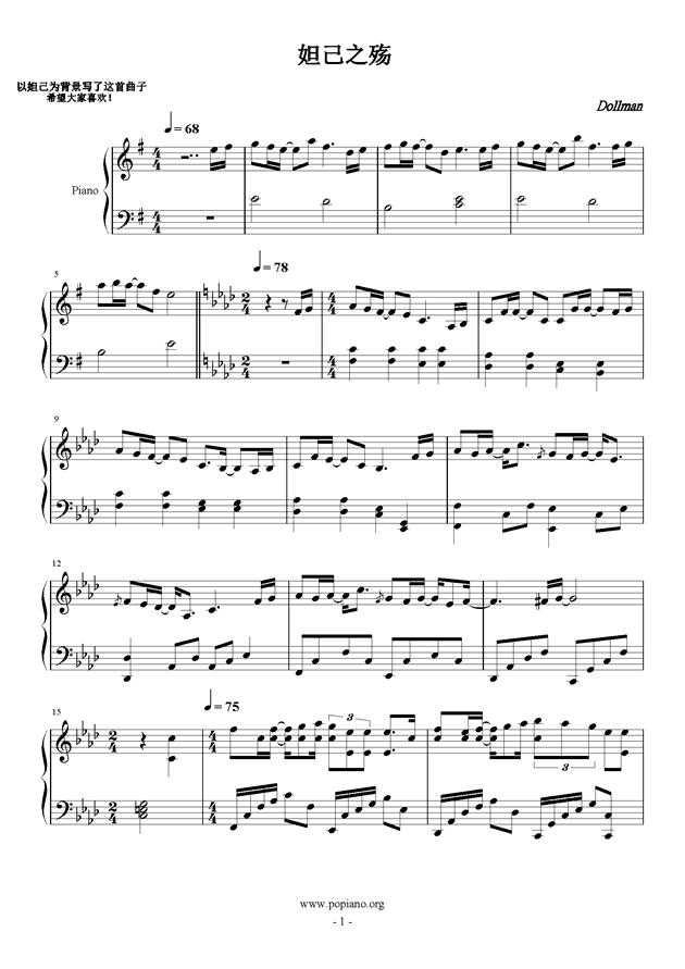 妲己之殇钢琴谱 第1页