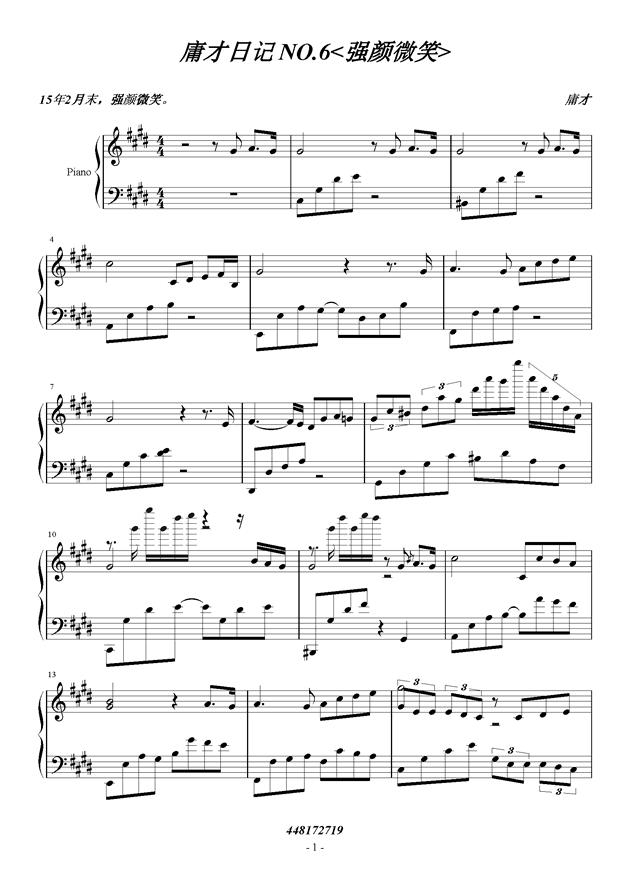 强颜微笑钢琴谱 第1页