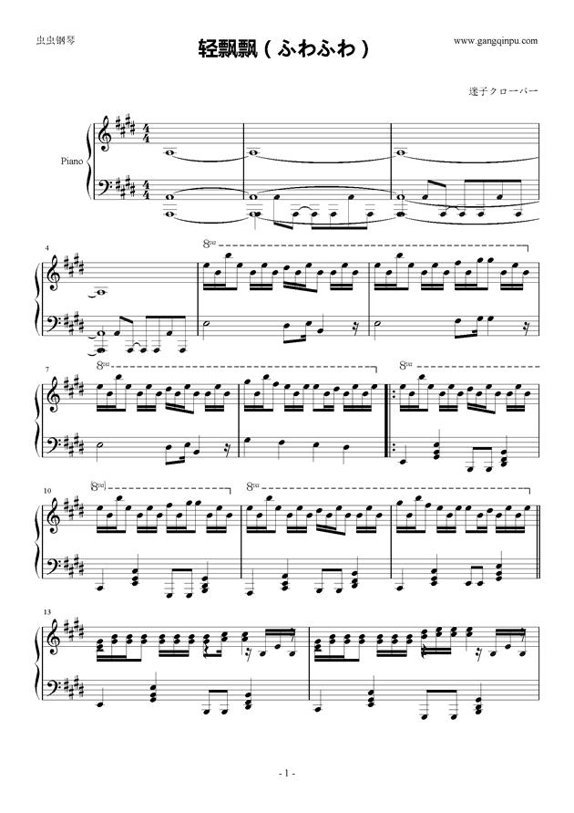 轻飘飘钢琴谱 第1页