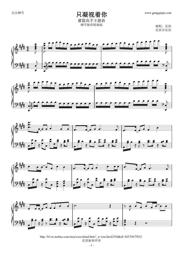 只凝视着你钢琴谱 第1页