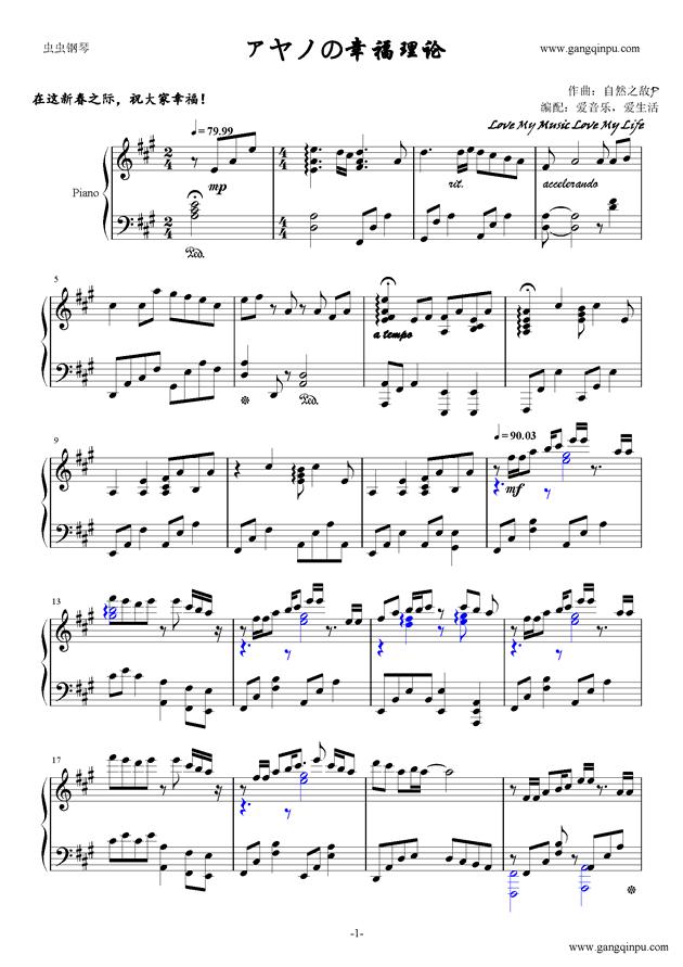 ァヤノの幸福理论钢琴谱 第1页