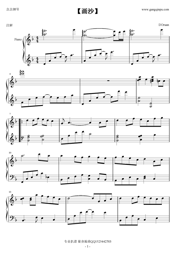 画沙钢琴谱 第1页
