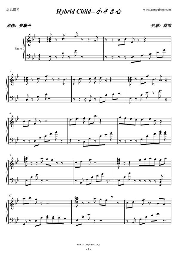 小さき心钢琴谱 第1页