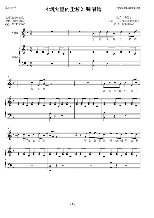 烟火里的尘埃钢琴谱 第1页