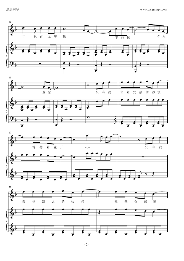 烟火里的尘埃钢琴谱 第2页
