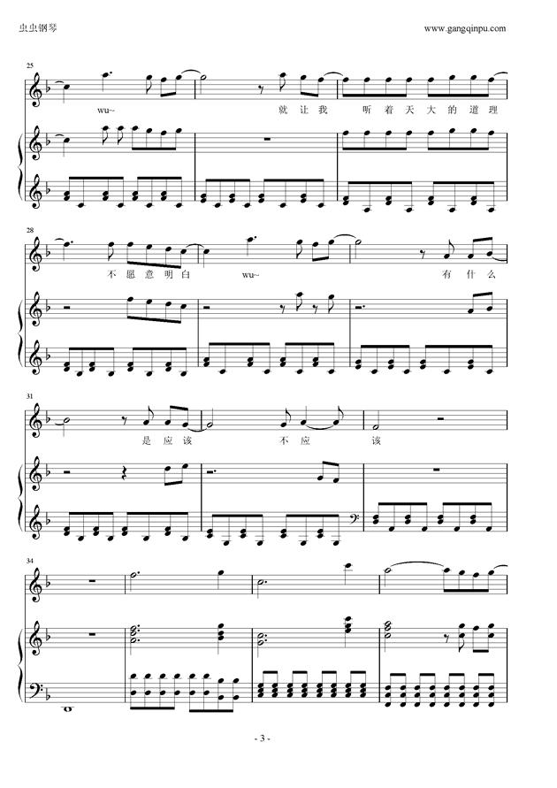 烟火里的尘埃钢琴谱 第3页