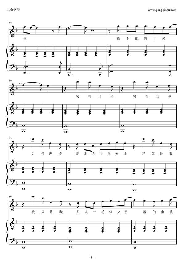 烟火里的尘埃钢琴谱 第8页