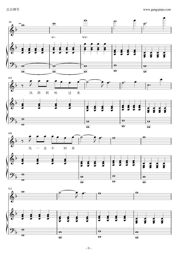 烟火里的尘埃钢琴谱 第9页