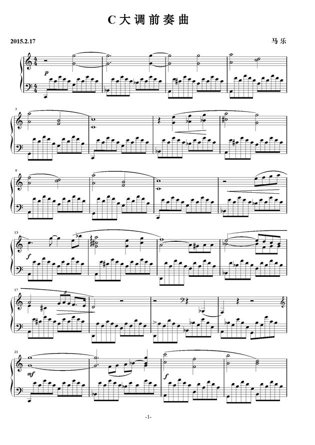 黑猫警长乐谱简谱c调-钢琴谱 c大调 前奏曲