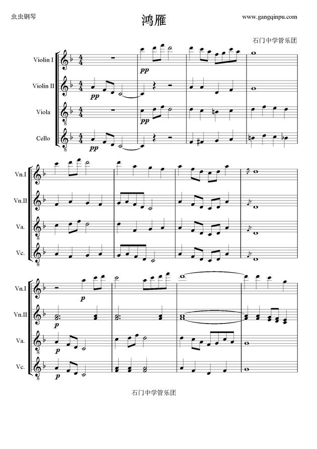 鸿雁弦乐合奏,鸿雁弦乐合奏钢琴谱,鸿雁弦乐合奏钢琴谱网,鸿雁