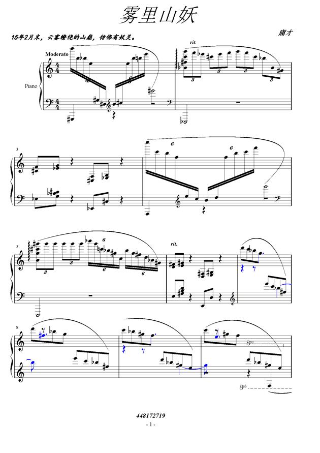 雾里山妖钢琴谱 第1页