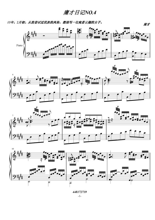 庸才日记 NO.4钢琴谱 第1页