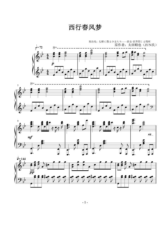 西行春风梦钢琴谱 第1页