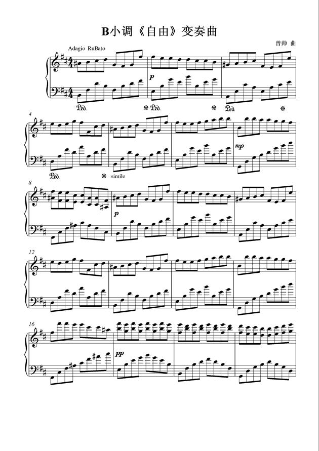 B小调《自由》变奏曲钢琴谱 第1页