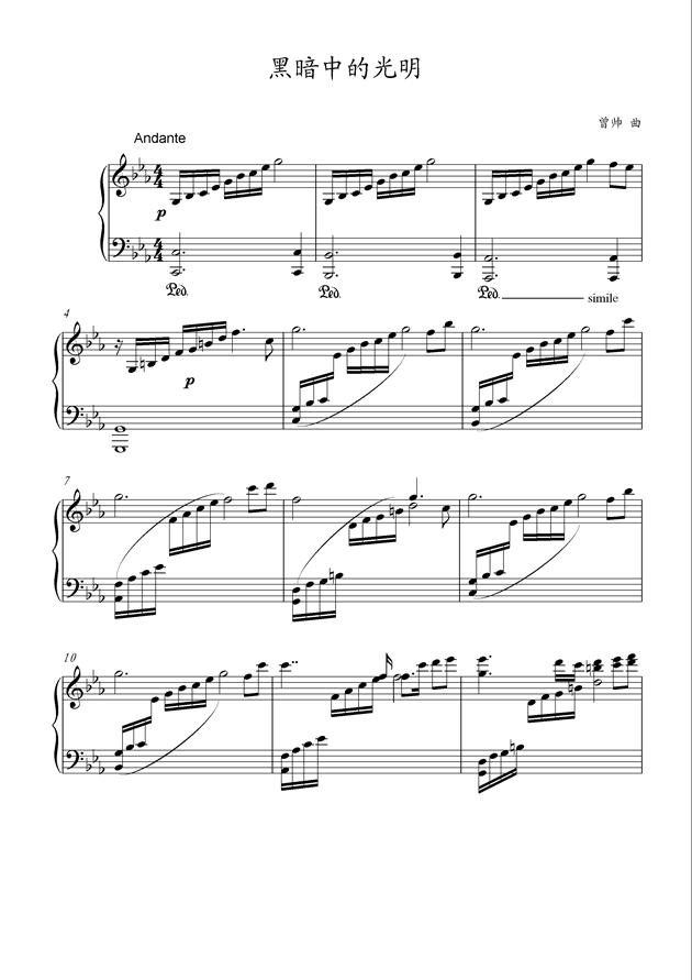 黑暗中的光明钢琴谱 第1页