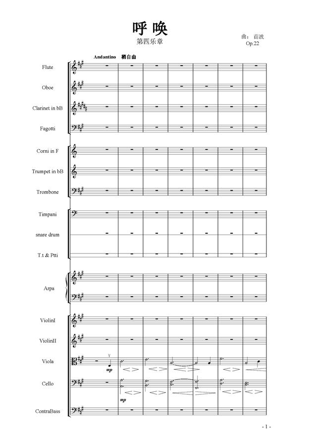 呼唤钢琴谱 第1页