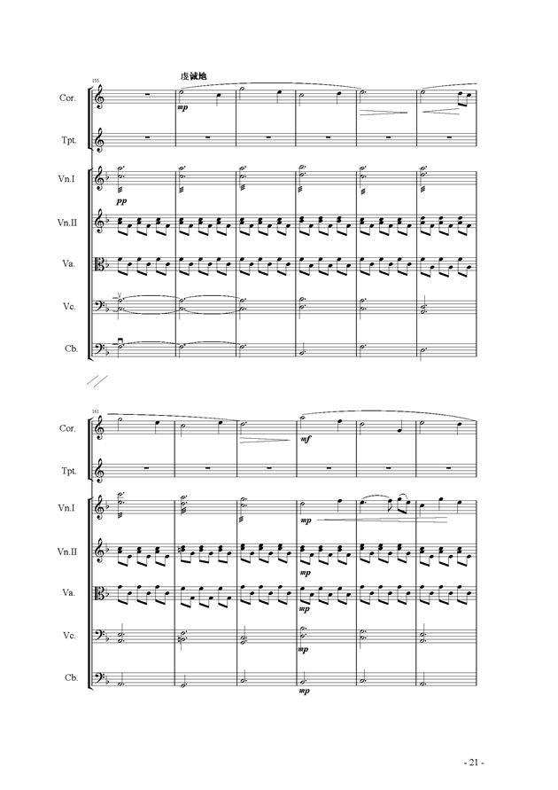 呼唤钢琴谱 第21页