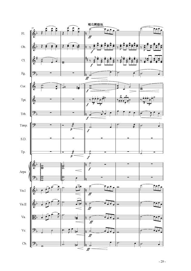 呼唤钢琴谱 第29页