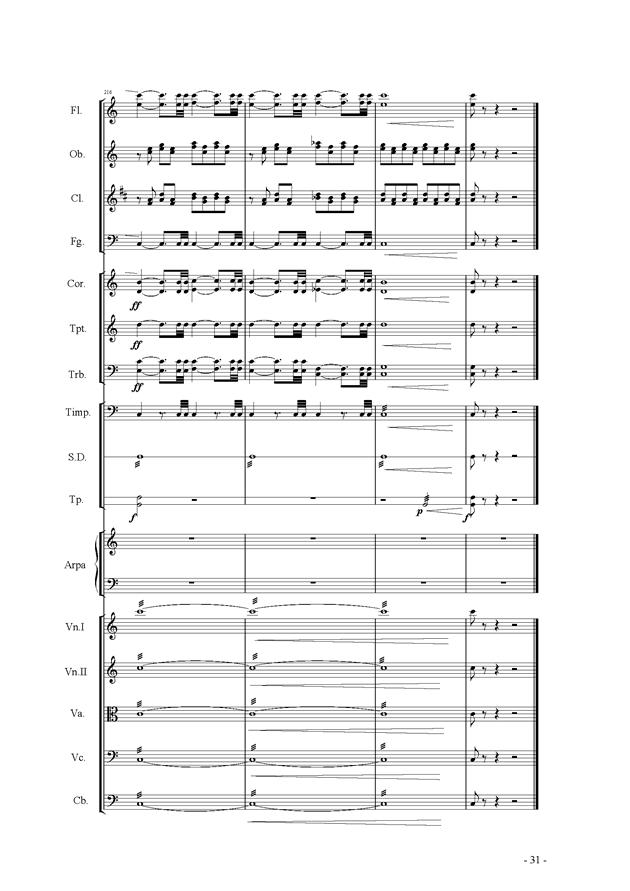 呼唤钢琴谱 第31页